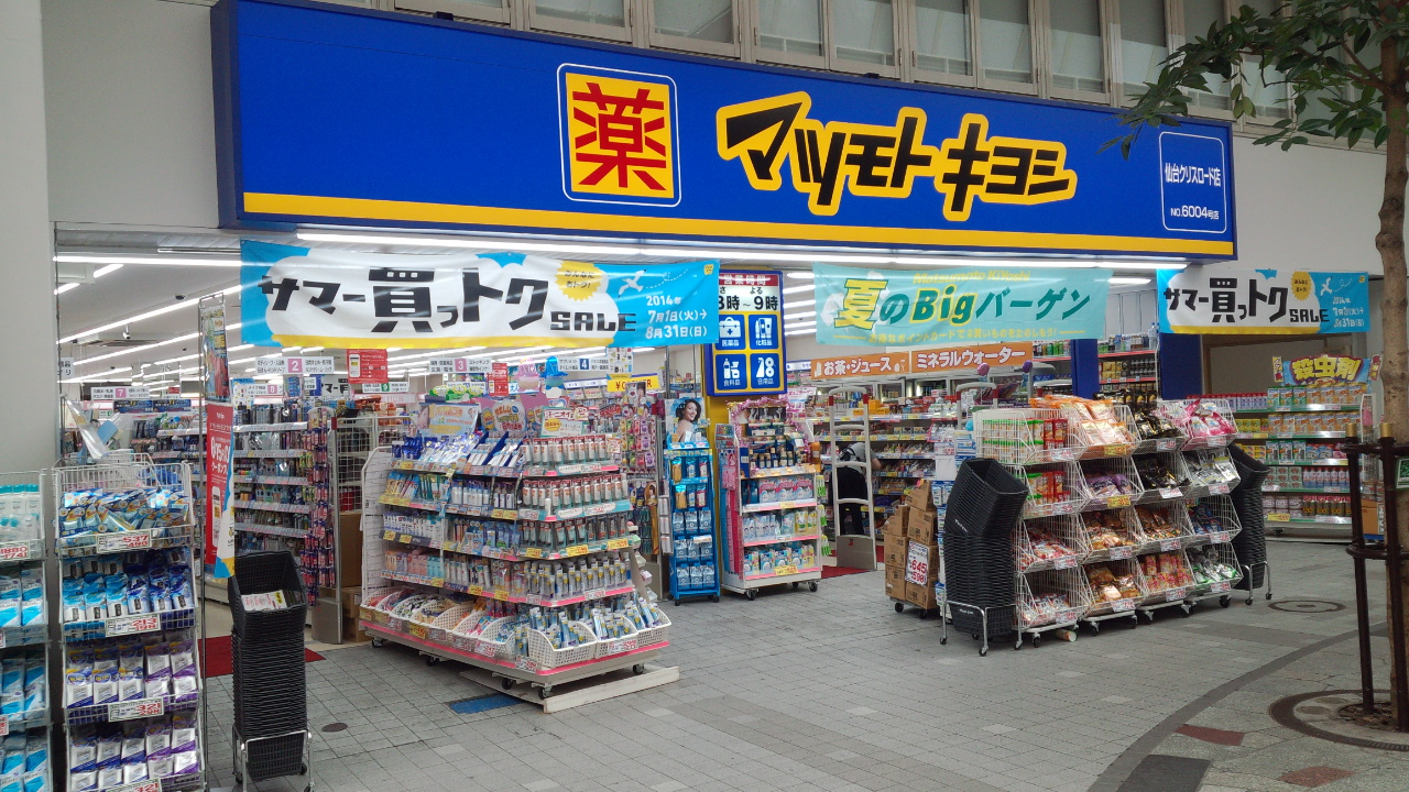 マツモトキヨシ仙台クリスロード店