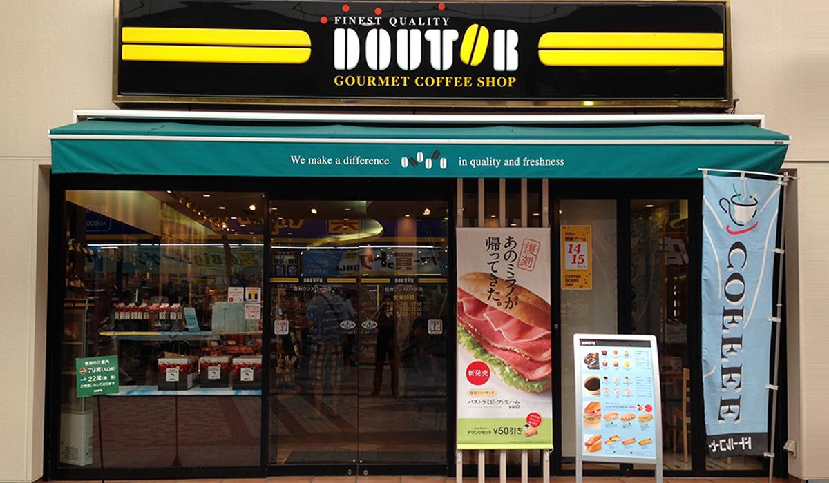 ドトールコーヒーショップ 仙台クリスロード店