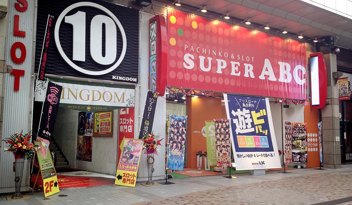 パーラーSUPER ABC 本店