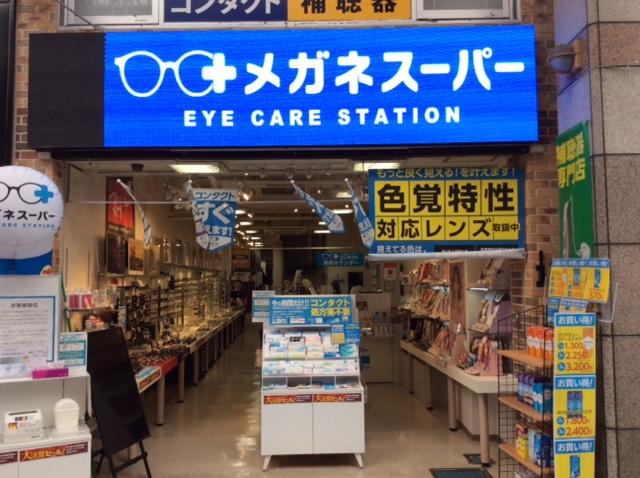 メガネスーパー 仙台クリスロード店