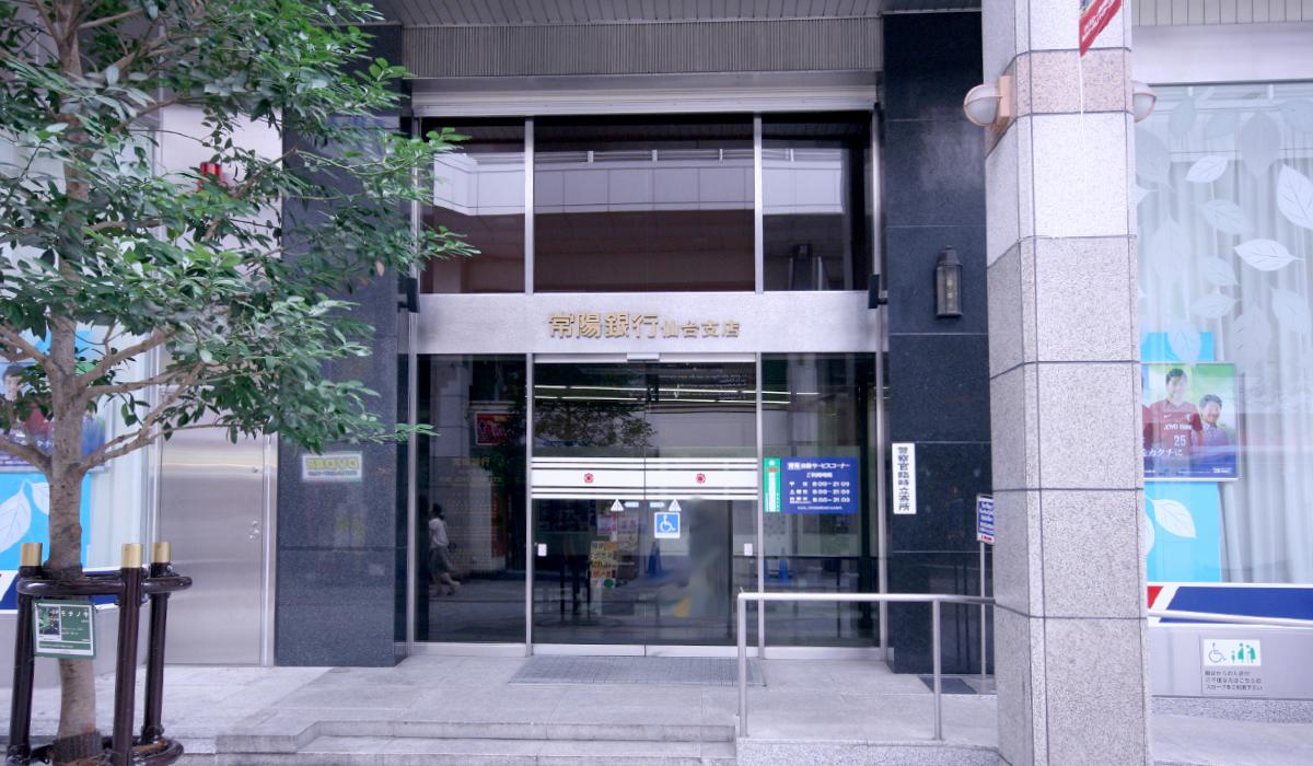 常陽銀行 仙台支店