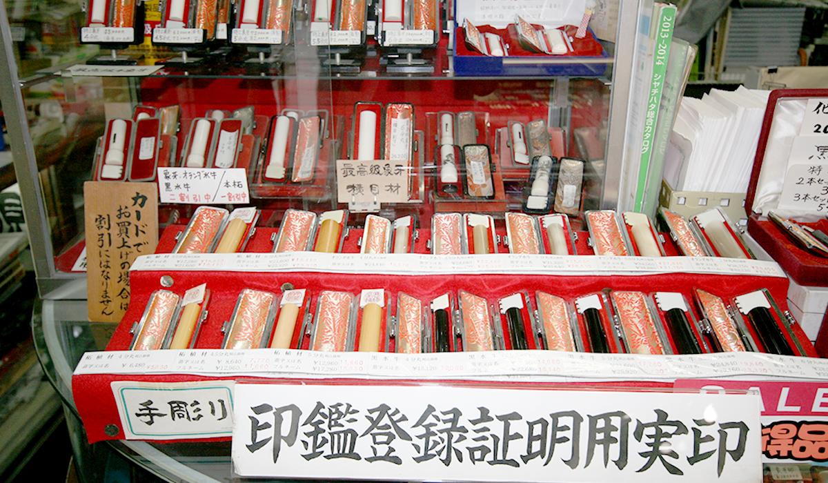 仙台の印章店・精幸堂