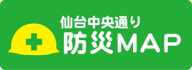 仙台中央通り商店街防災MAP