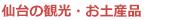 仙台の観光・お土産品